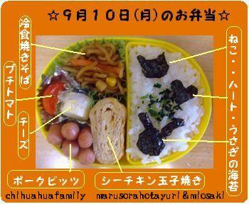 9月10日(月)のお弁当♪