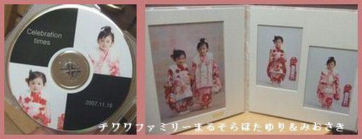 幼稚園特典で貰ったデータCDと出来上がったアルバム(七五三)