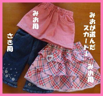 戦利品 スカート1.2 パンツ