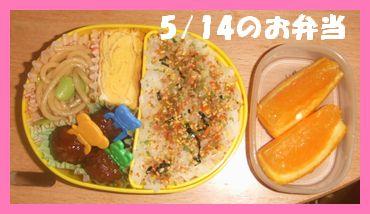 5/14のお弁当