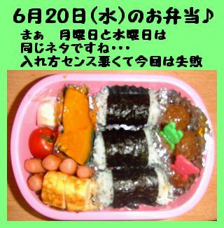 6月20日(水)のお弁当♪