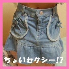 ちょいセクシー!? スカート3