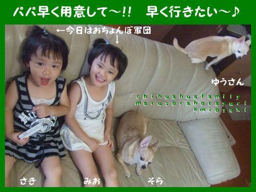 幼稚園 夏祭りに行く前・・・年子ずとチワワパパ息子