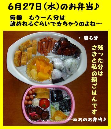 6月27日(水)のお弁当♪と作る時残る分