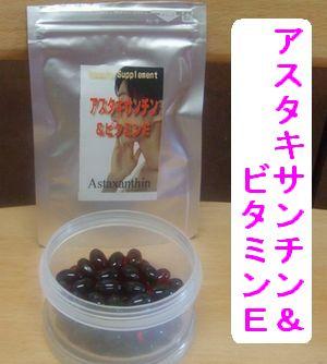 アスタキサンチン&ビタミンE(サプリメント)