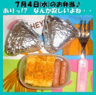 7月4日(水)のお弁当♪