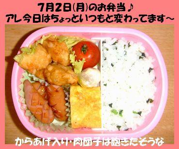7月2日(月)のお弁当♪