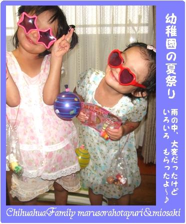 幼稚園夏祭り、帰宅後★