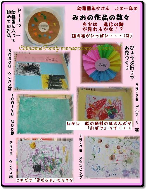 みおが幼稚園で作った 作品の数々