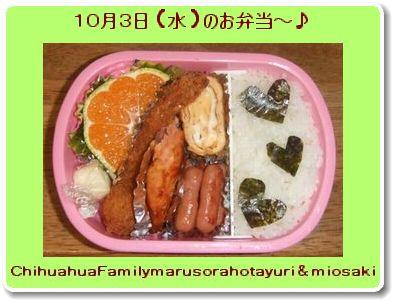 10月3日(水)のお弁当~♪