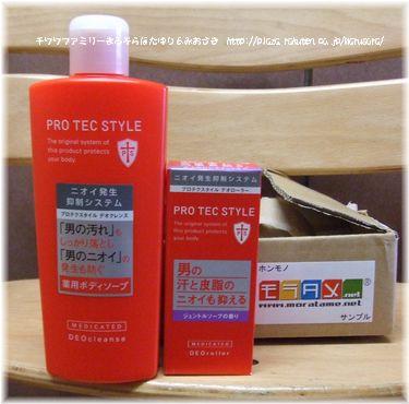 【PRO TECスタイル】デオクレンズ/デオローラー(ジェントルソープ)
