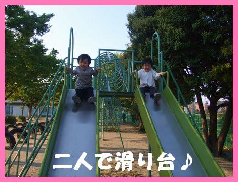 二人で滑り台~♪
