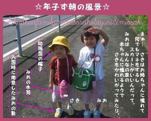 9月12日の朝. 姉みおのマネっ子妹さき(年子ず)