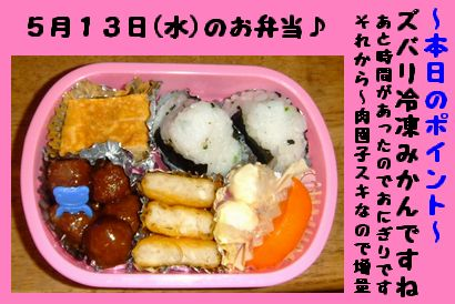6月13日(水)のお弁当♪