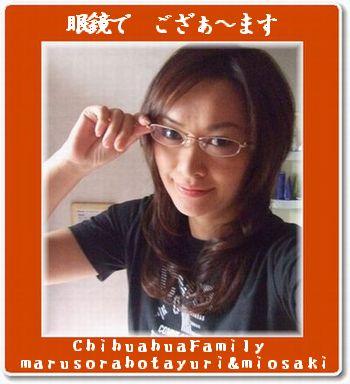 眼鏡でござぁ~ます♪ (これ老眼鏡だよ・・・) ついでにパーマの感じも分かるかな~!?