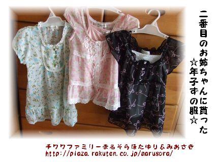 年子ずの服