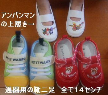 入園準備 靴♪