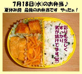 7月18日(水) 夏休み前 最後のお弁当~♪