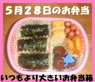 5月28日のお弁当♪