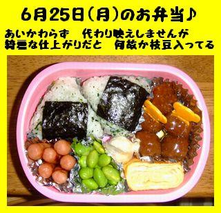 6月25日のお弁当♪
