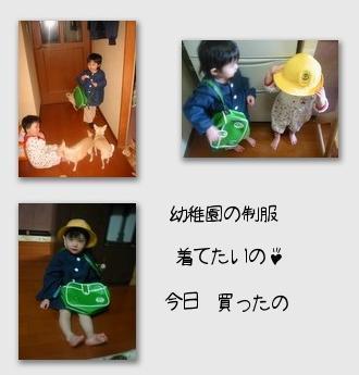 幼稚園の制服♪