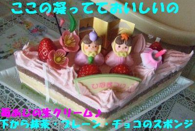 雛祭りのケーキ♪