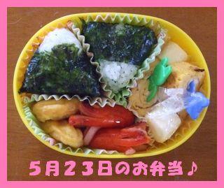 5月23日のお弁当~韓国海苔のおにぎり~