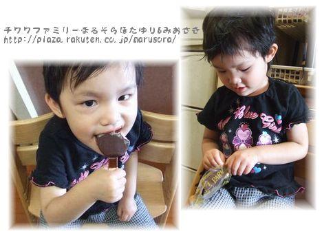 ようやく食べれたアイスクリーム(PARM)