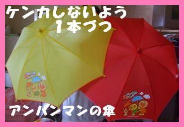 アンパンマンの傘 色違い~♪40cm