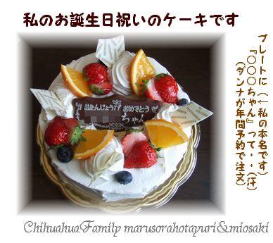 私のお誕生日のケーキ