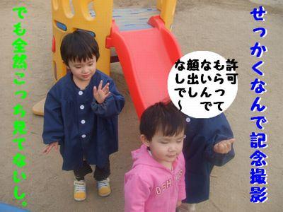 幼稚園の園庭にて~