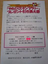 2010-09-07 10:34:20