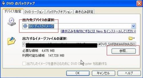 書き込み dvd shrink
