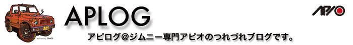 アピログ(ジムニーから食べ物までアピオ社長のつれづれブログ)