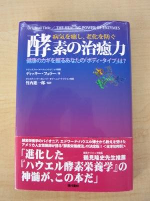 書籍「酵素の治癒力」