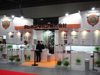 健康博覧会2012タヒボジャパンブース