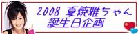 miya_birthday_bn08.jpg