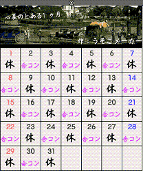 心夏のカレンダーメーカー
