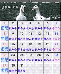 来夢のカレンダーメーカー