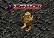 ファイアーブロー.JPG