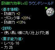ラウンドシールド.JPG