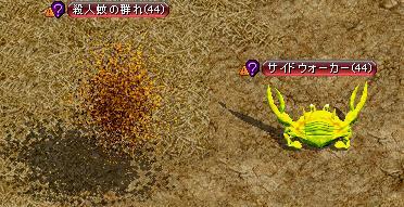 殺人蚊・サイドウォーカー.JPG