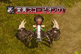 変異スコーピオン.JPG