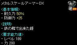 メタスケDX.JPG