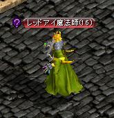 レッドアイ魔法師.JPG