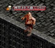 拷問された商人.JPG