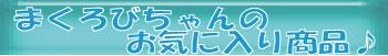 まくろびちゃんのお気に入り商品.jpg