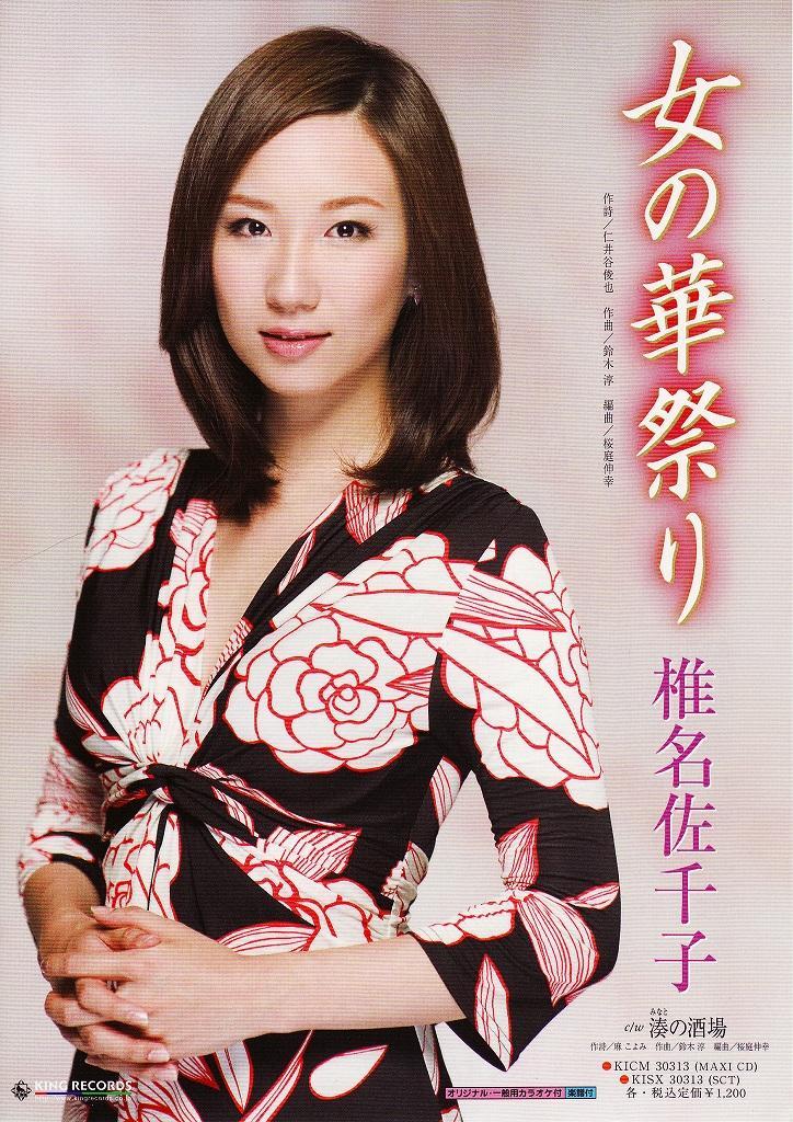 椎名佐千子の画像 p1_35