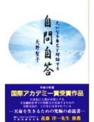 Ms. Amano book 1