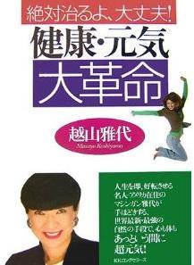 Kenko Genki Daikakumei